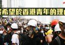 寄希望于香港青年的理由