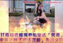 甘肃图书馆焚「非法书籍」严控意识形态